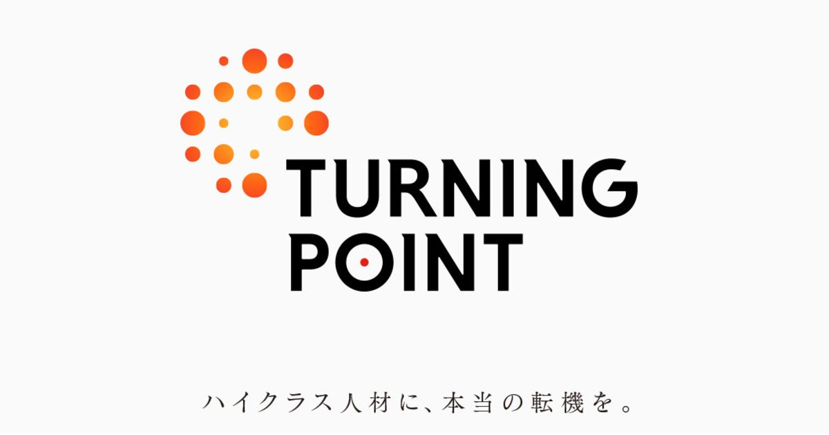 TURNING POINT-TURNING POINT College教室ページの見出し画像