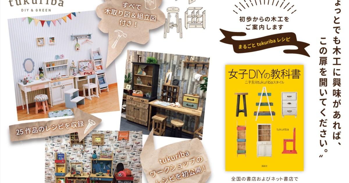 体験型DIYショップtukuriba(玉川高島屋S・Cガーデンアイランド1階)-はじめての女性でもできるDIY教室ページの見出し画像