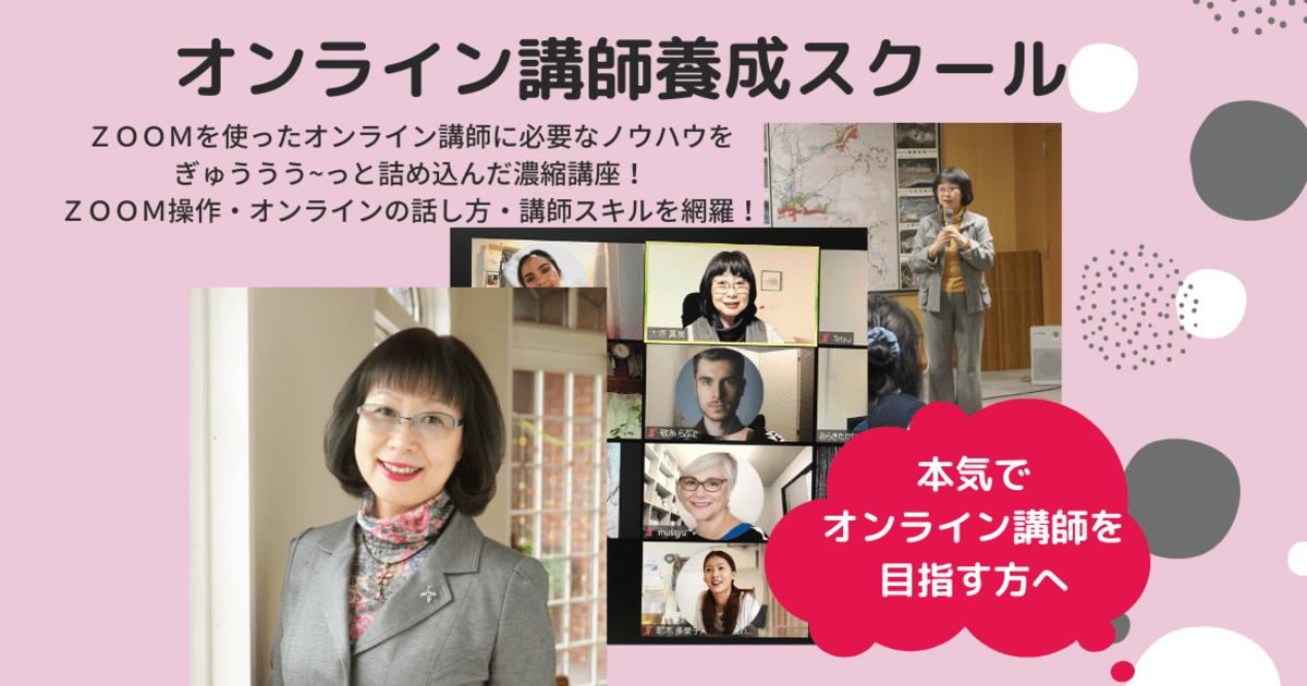 オンライン スクール-生き方まで変わる♪オンライン講師養成スクール教室ページの見出し画像