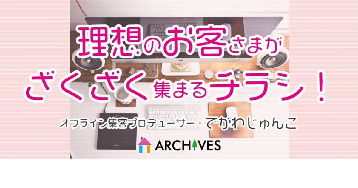 出川 純子の教室ページの見出し画像