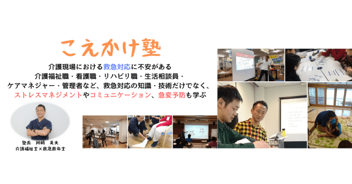 川崎 英夫の教室ページの見出し画像