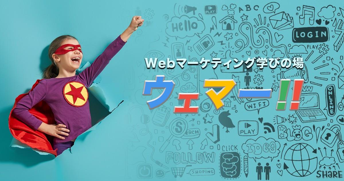 株式会社ウィニングフィールド-【ウェマー‼】Webマーケティング学びの場教室ページの見出し画像