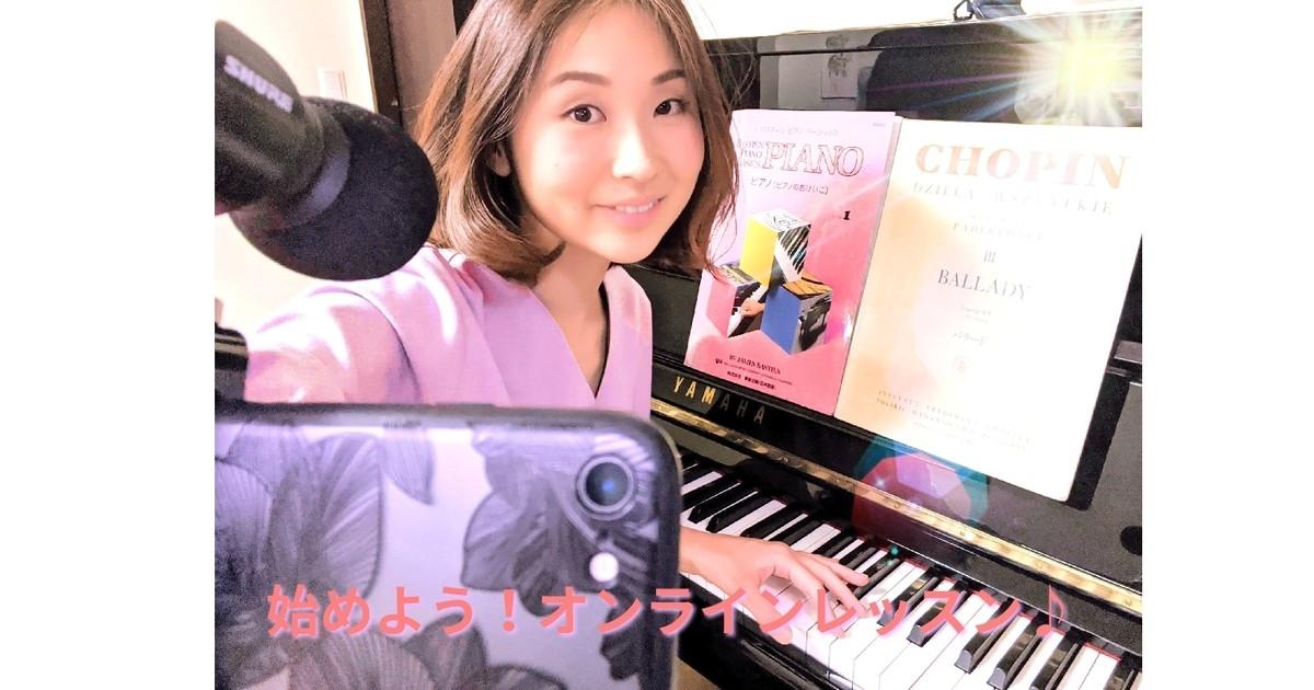 あいピアノ音楽教室 新木安衣子の教室ページの見出し画像