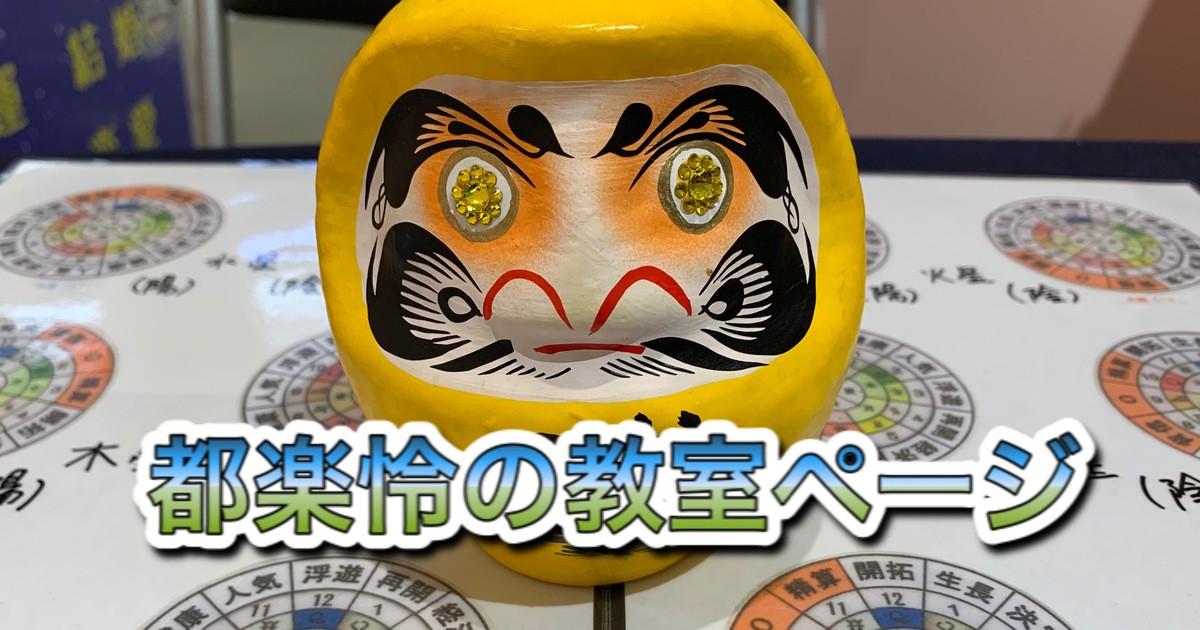 牟田 都己子の教室ページの見出し画像