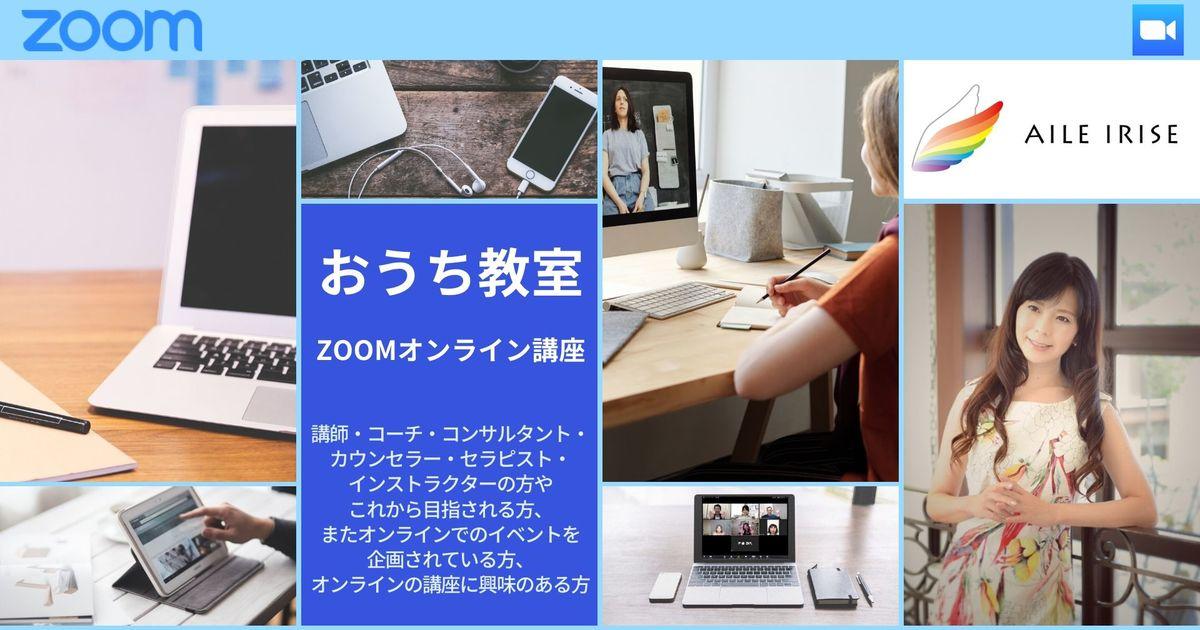 福村 多美子の教室ページの見出し画像