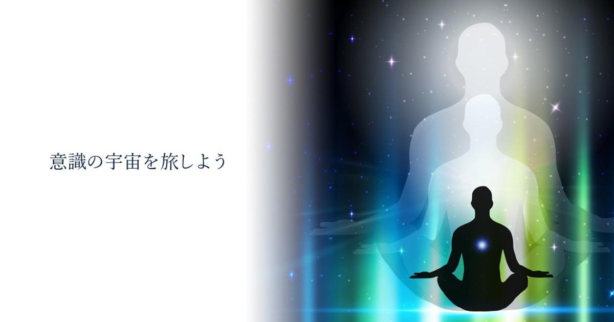 志麻ヒプノ・ソリューション-信じる世界を創り出す!「精神宇宙」の旅へ教室ページの見出し画像