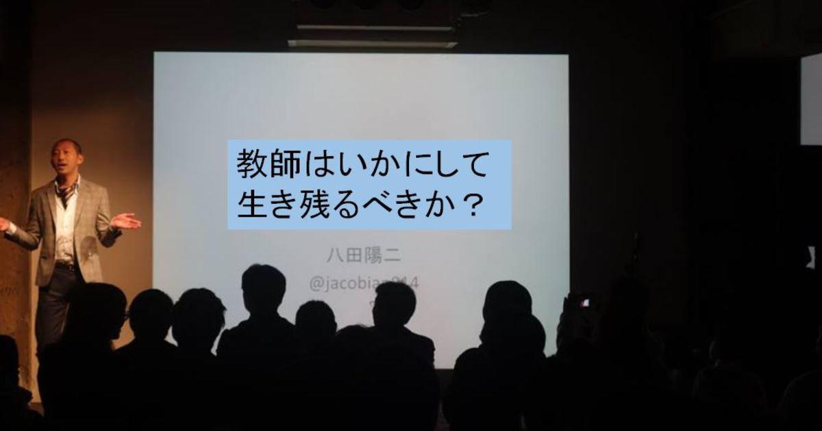 八田 陽児の教室ページの見出し画像