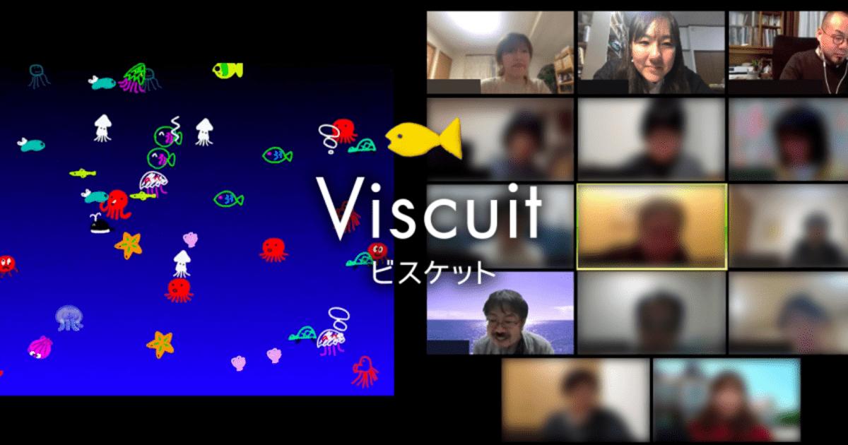 Viscuit ビスケット開発「デジタルポケット」-ビスケットで、みんなプログラミングが好きになる教室ページの見出し画像