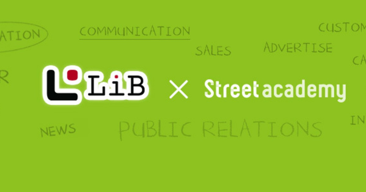 LiB × ストリートアカデミー-明日から始められる!スタートアップのPR術教室ページの見出し画像