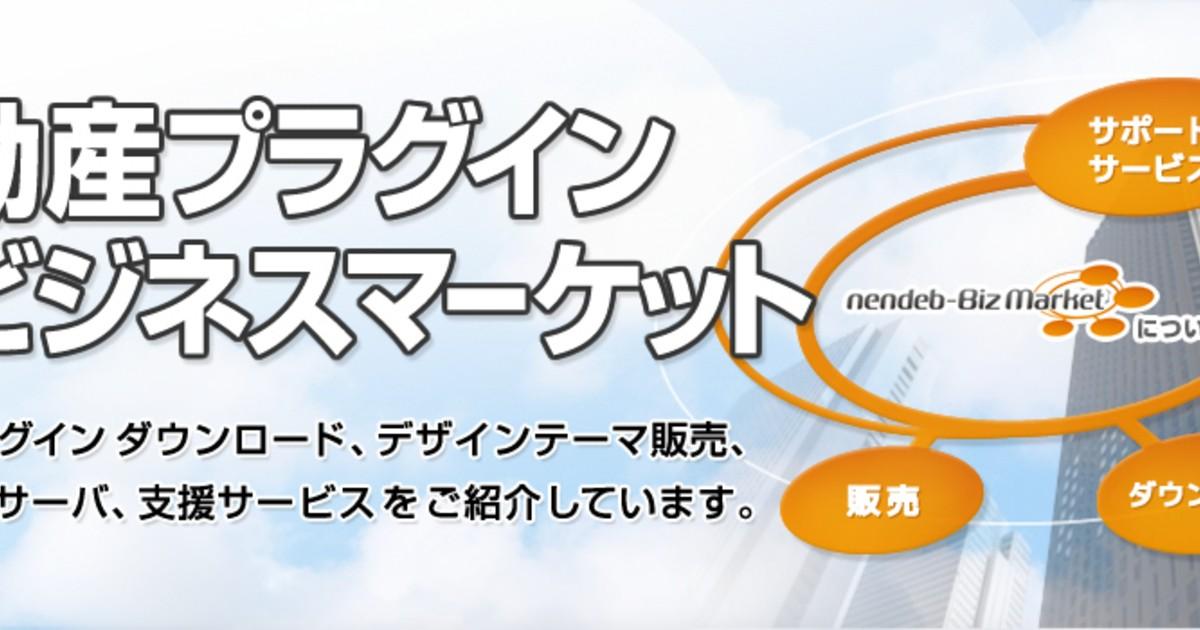 nendebBizMarket<(株)日本コンピュータ開発>-教室ページの見出し画像