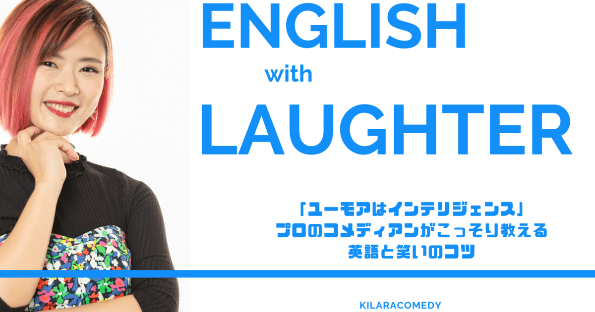 Comedy Kaoriの教室ページの見出し画像