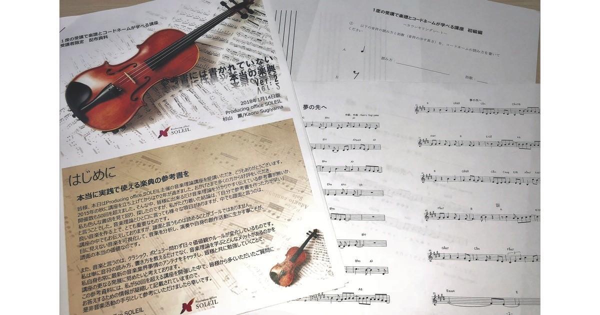 杉山 薫の教室ページの見出し画像