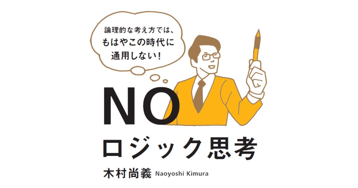 木村 尚義の教室ページの見出し画像