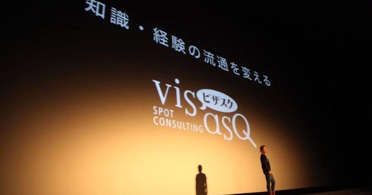 ビザスク-日本最大級のスポットコンサルティング「ビザスク」教室ページの見出し画像