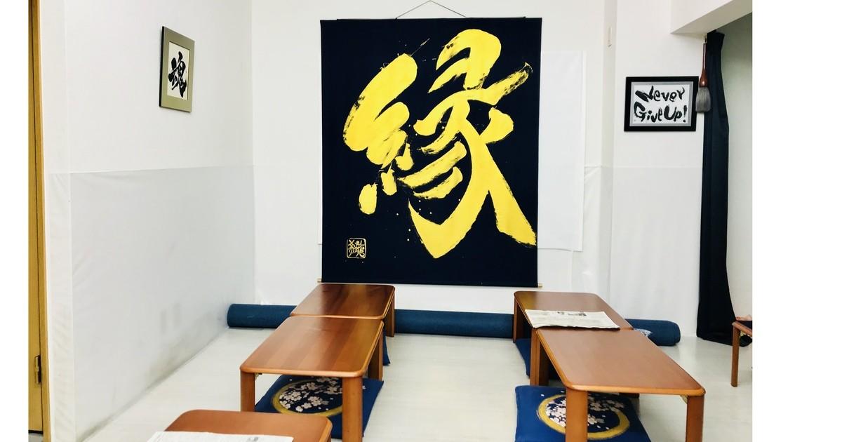 桑名 龍希の教室ページの見出し画像