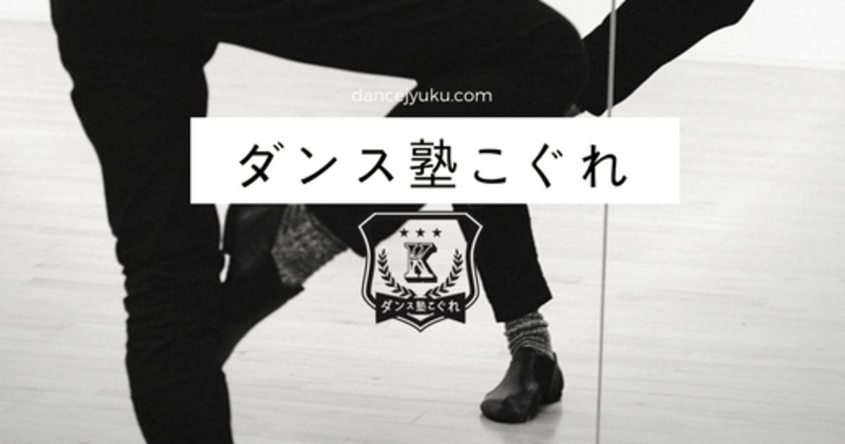 小暮 キヨタカの教室ページの見出し画像