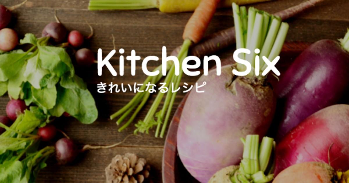 Kitchen Six/キッチンシックス-美人先生の健康美なプレミアム料理教室!教室ページの見出し画像