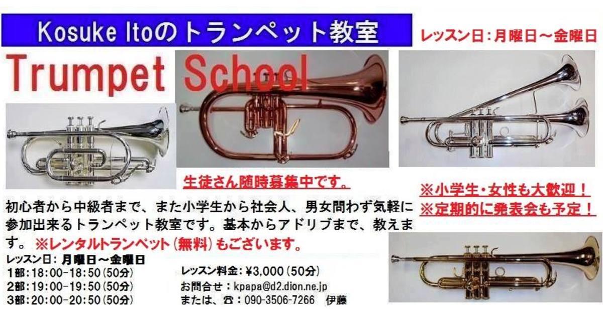 Ito Kosukeの教室ページの見出し画像
