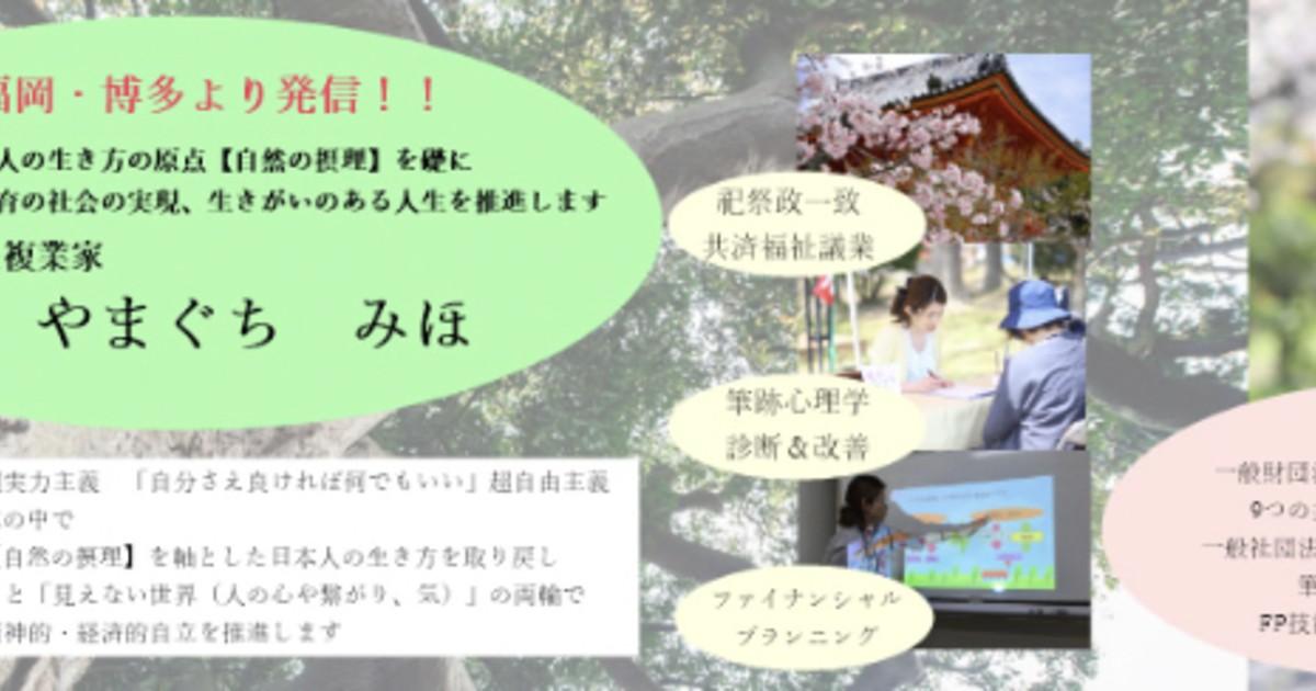 山口 美穂の教室ページの見出し画像