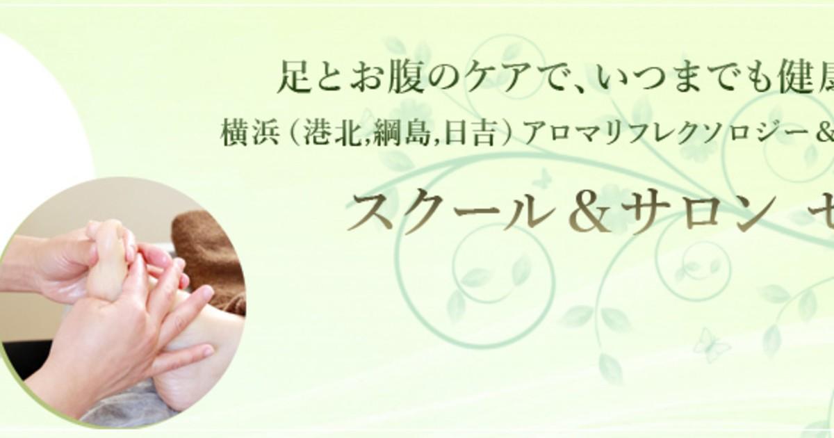 横浜 アロマやリフレクソロジーなど自然療法を学びたいお母さんのための学校 セルツェ-教室ページの見出し画像