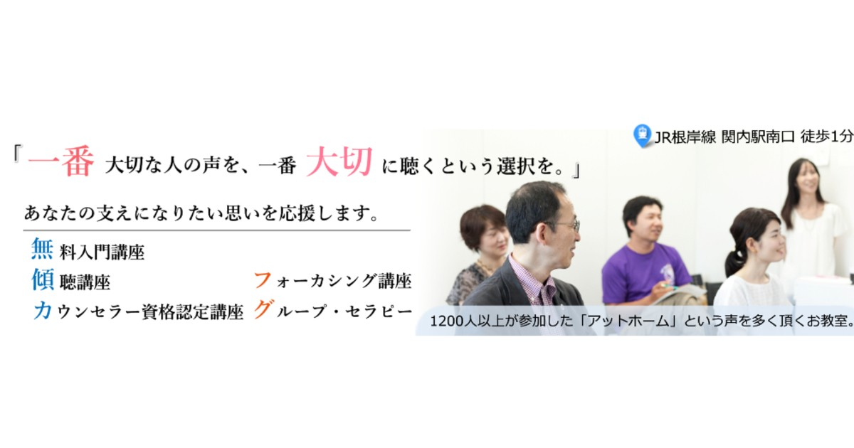 一般社団法人 日本心理カウンセリング協会-横浜実践心理学教室教室ページの見出し画像