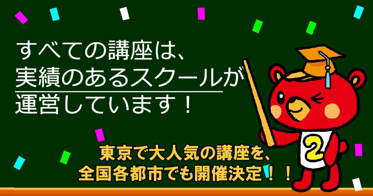 神田ITスクール-全ての講座を実績のあるITスクールが運営!教室ページの見出し画像