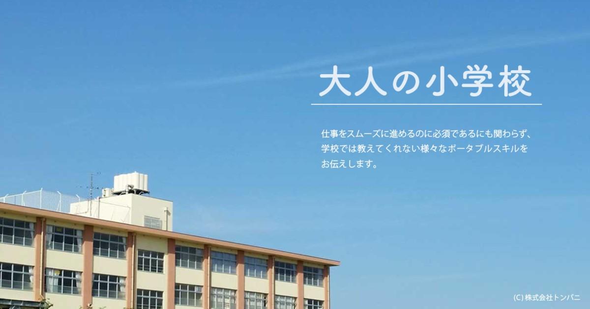瓜生 健一の教室ページの見出し画像