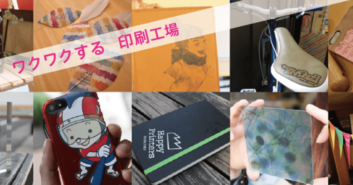 HappyPrinters HARAJUKU-世界一ワクワクする印刷工場教室ページの見出し画像