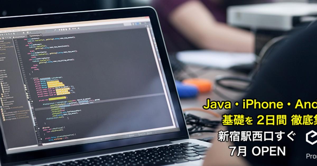 エパノ プログラミングスクール(運営会社:株式会社オフィス24)-Java・スマホアプリ開発者への最短コース☆教室ページの見出し画像