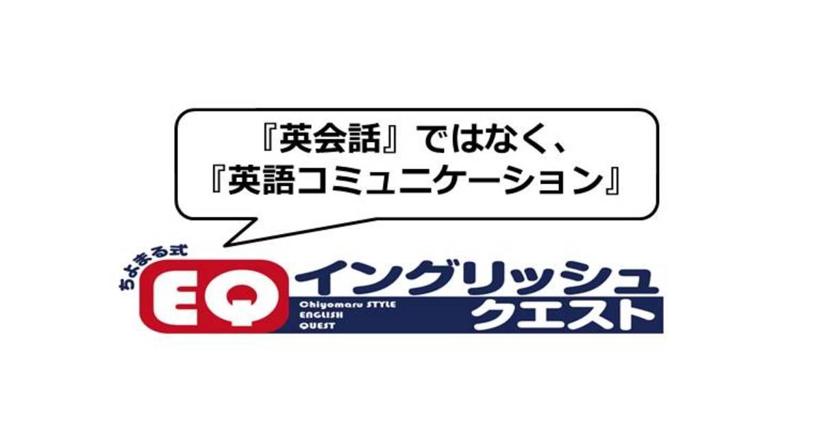 ちよまる式English Quest-~英語の可能性を伝える~教室ページの見出し画像