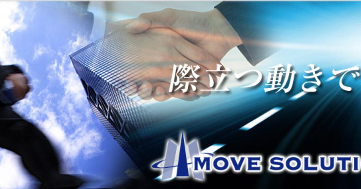 株式会社ムーヴ・ソリューションウェイ-大阪の中小企業を応援し続ける会社です。教室ページの見出し画像