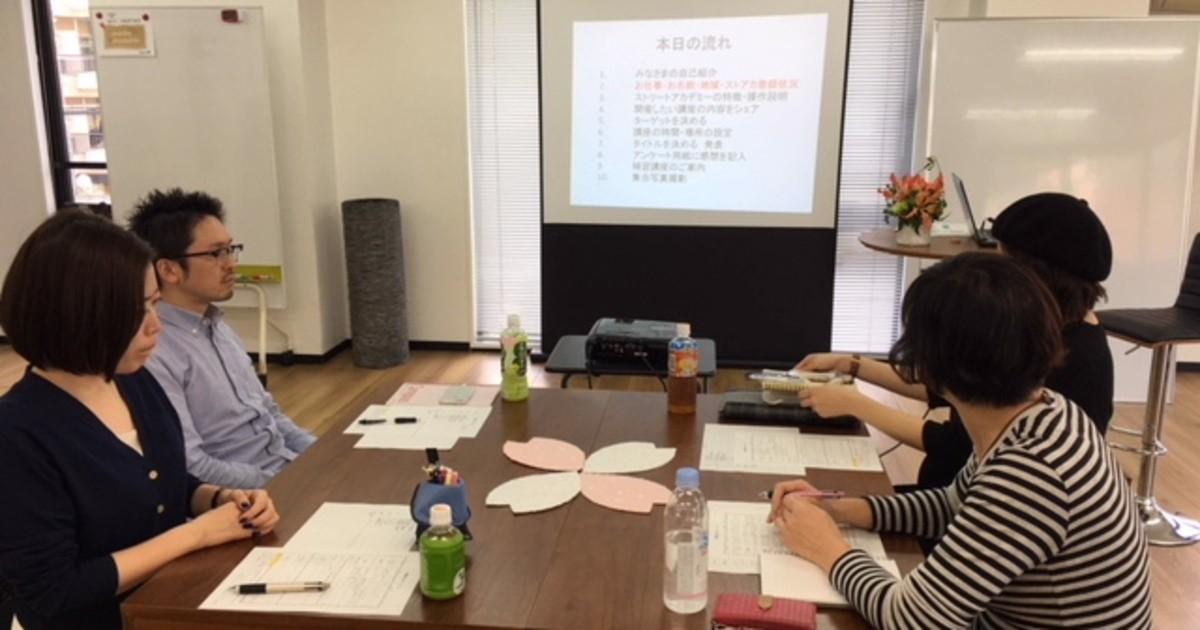 竹原 友章の教室ページの見出し画像