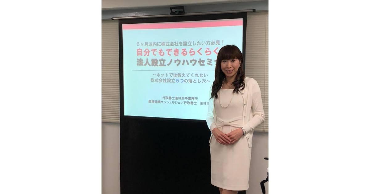 若林 圭子の教室ページの見出し画像