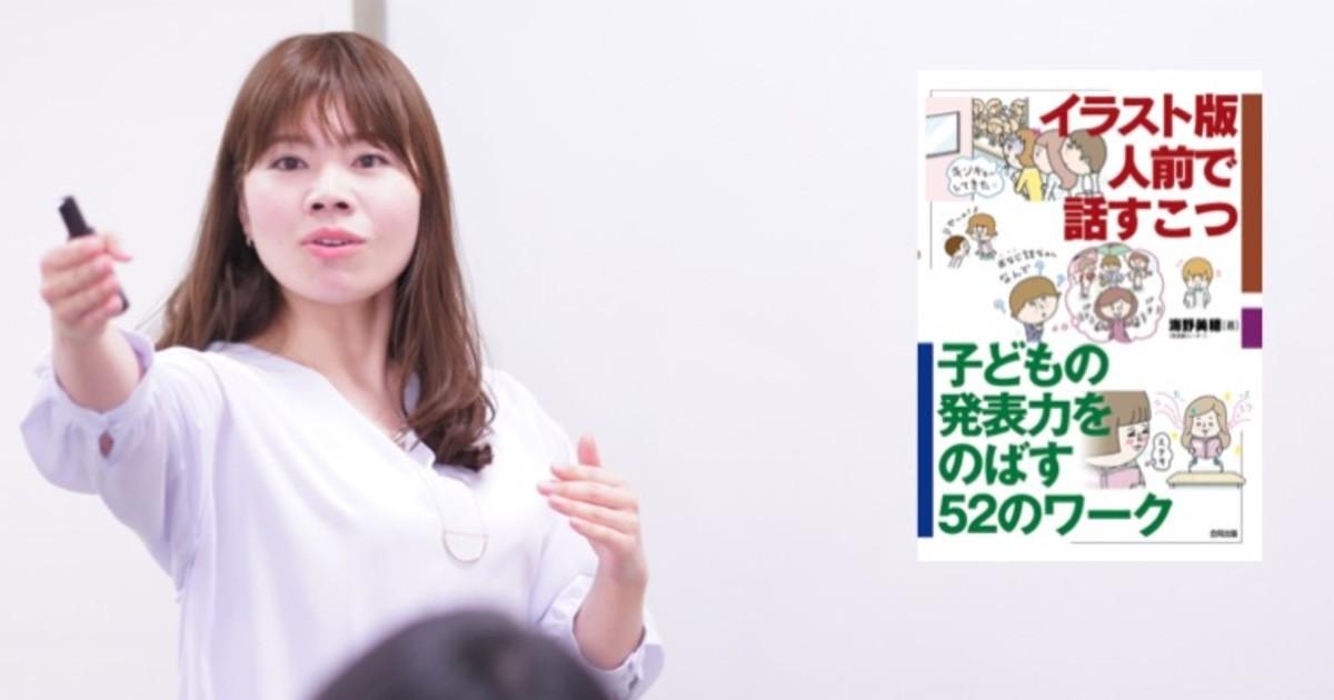 海野 美穂の教室ページの見出し画像