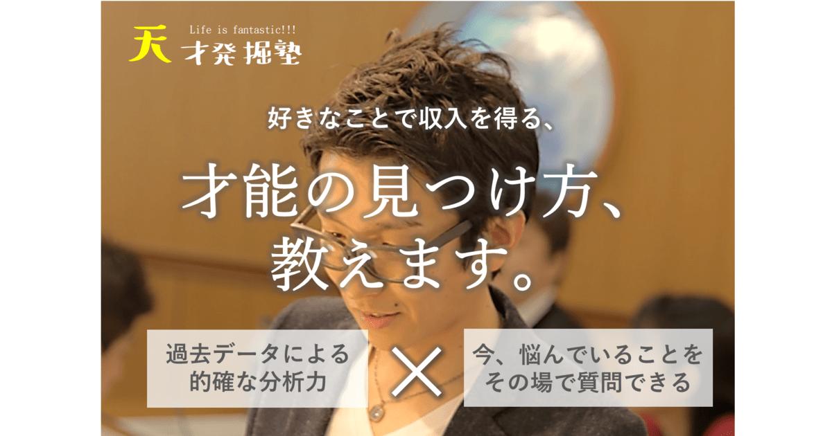 齋藤 裕介の教室ページの見出し画像