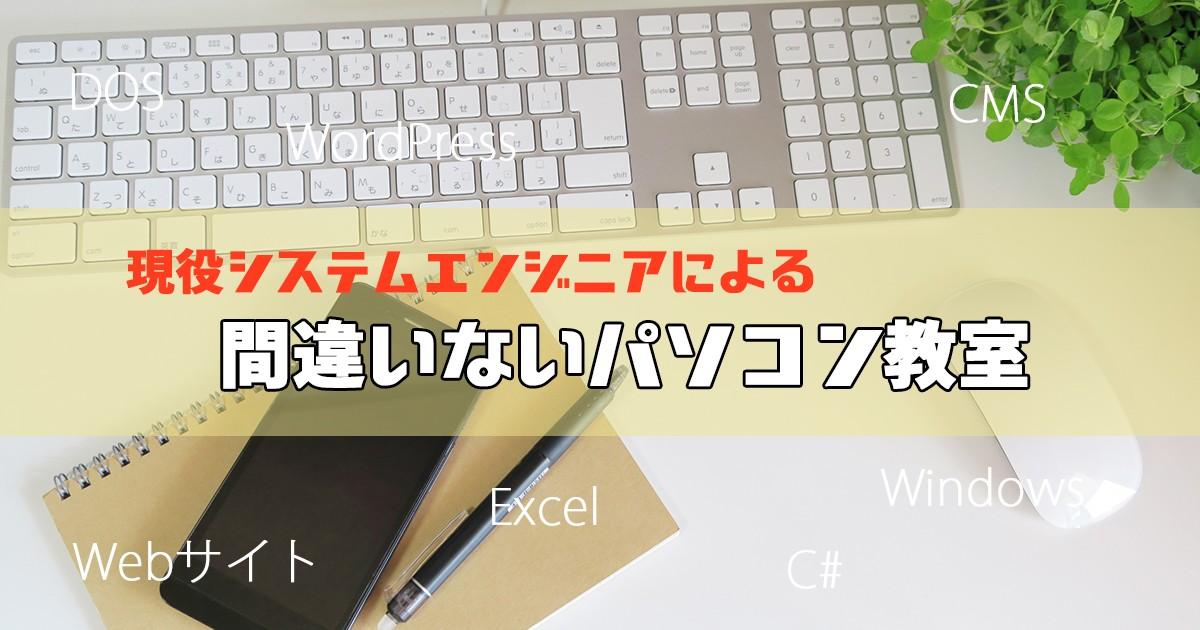 市田 雄太の教室ページの見出し画像