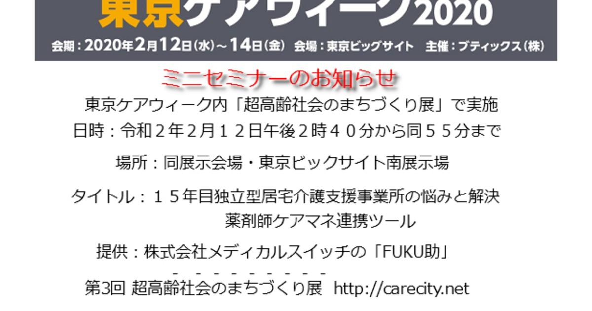 戸田 正雄の教室ページの見出し画像