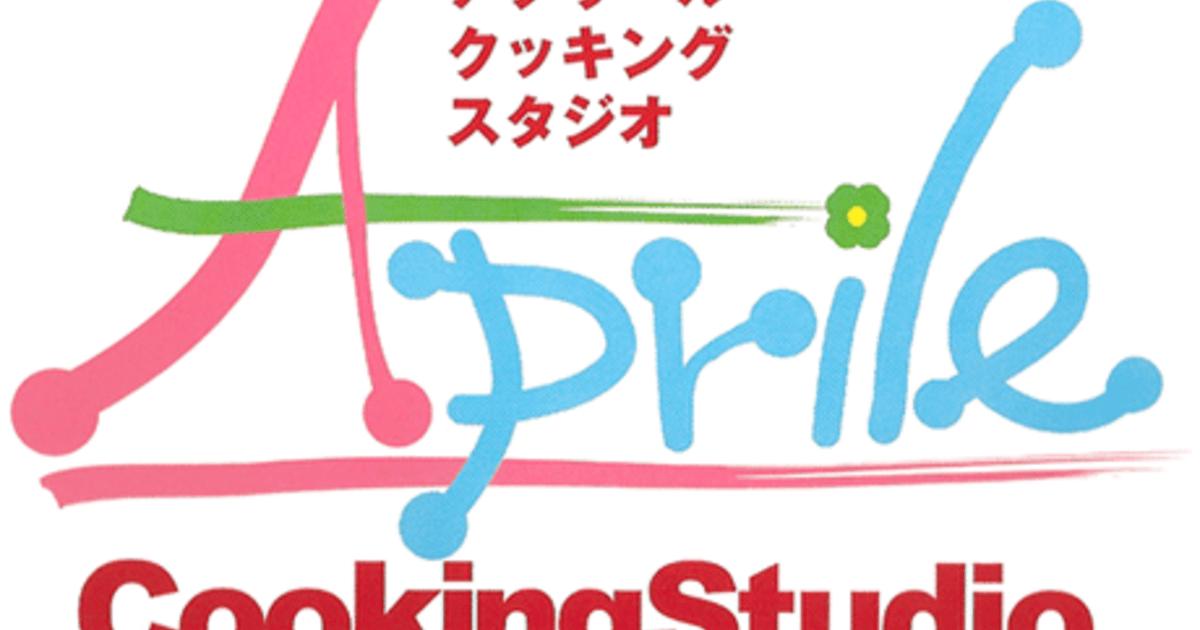 アプリールクッキングスタジオ-基礎からおもてなしまで幅広く学べる料理教室教室ページの見出し画像
