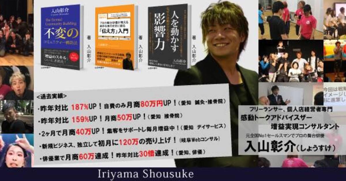 入山 彰介の教室ページの見出し画像