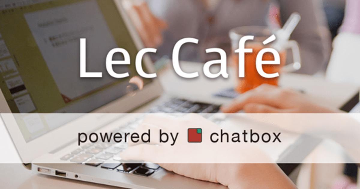 Lec Cafe-気軽に学べるWebスクール Lec Cafe教室ページの見出し画像