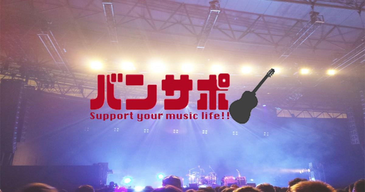 バンサポ-音楽活動をもっと自由に教室ページの見出し画像