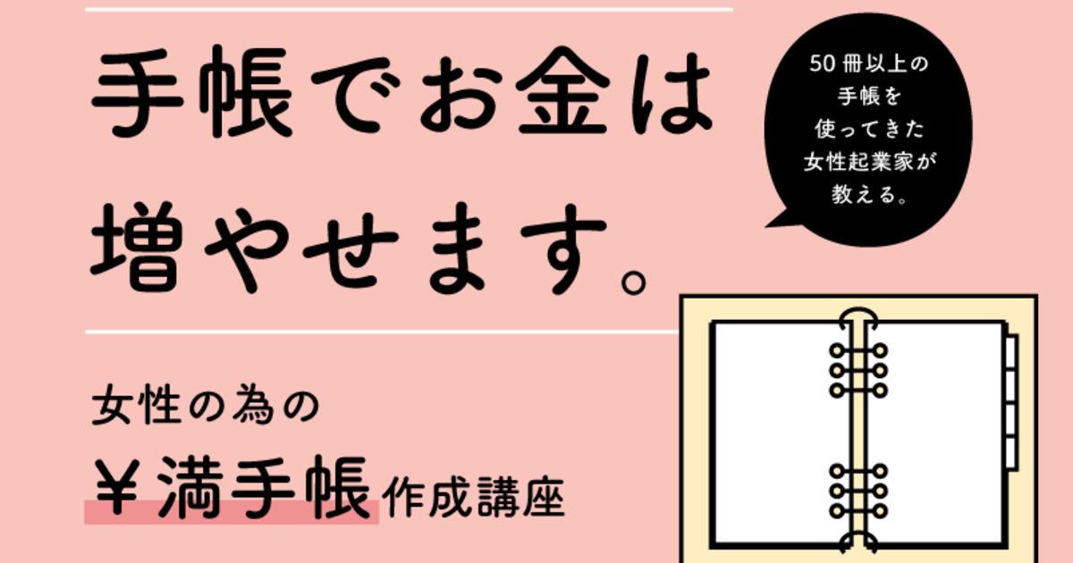 福田 美香の教室ページの見出し画像