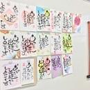 神戸三宮西宮*筆ペン一本でこころを伝える癒しの書の講座の風景
