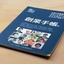 【創業手帳】創業ガイダンスの開催する講座の風景