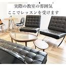 日本にいても独学で英語は話せるようになります!の講座の風景