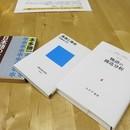 本とITを研究する会の講座の風景