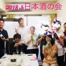 覚えない!ワインと日本酒の体感教室の講座の風景