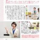 株式会社竹田綾夏事務所の講座の風景