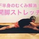 朝/恵比寿:汗をかかないストレッチで腰痛を改善!の講座の風景