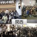 [実績者多数!]日本最大のネット物販スクール運営の講座の風景